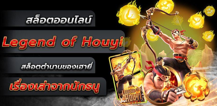Legend of HouYi